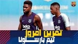 تمرین امروز تیم بارسلونا 23-05-97
