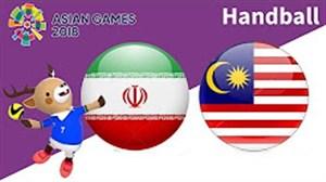 خلاصه بازی هندبال ایران 55 - مالزی 11