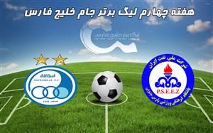 خلاصه بازی پارس جنوبی جم 1 - استقلال تهران 0