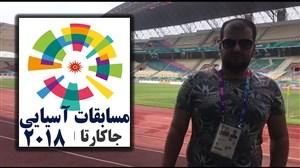 گزارش اختصاصی ورزش سه ازجاکارتا ; آخرین اخبار از ایران - کره شمالی