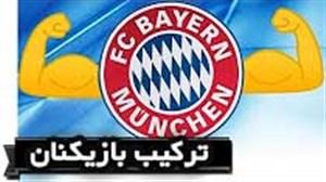 ترکیب قدرتمند تیم بایرن مونیخ برای فصل 19-2018