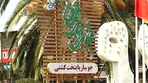 گزارشی از شهر جویبار و منزل حسن یزدانی