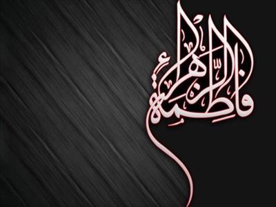 ویژه برنامه های   شبکه سه به مناسبت شهادت حضرت زهرا (س)